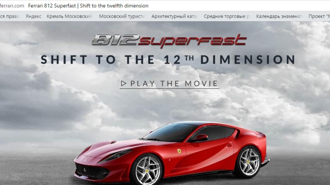 Ferrari презентовал в Женеве самый быстрый и мощный суперкар