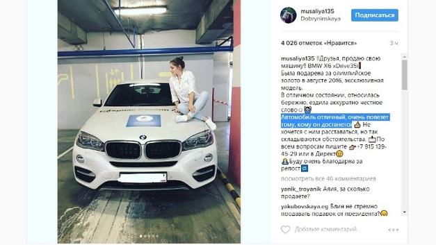 Гимнастка Мустафина объяснила желание сбыть BMW X6 от президента обстоятельствами