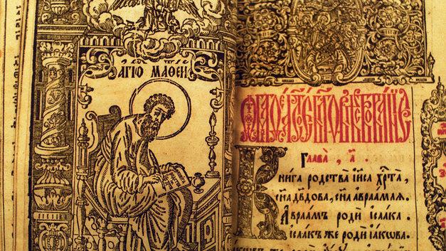 День православной книги: гаджеты не заменят Евангелие