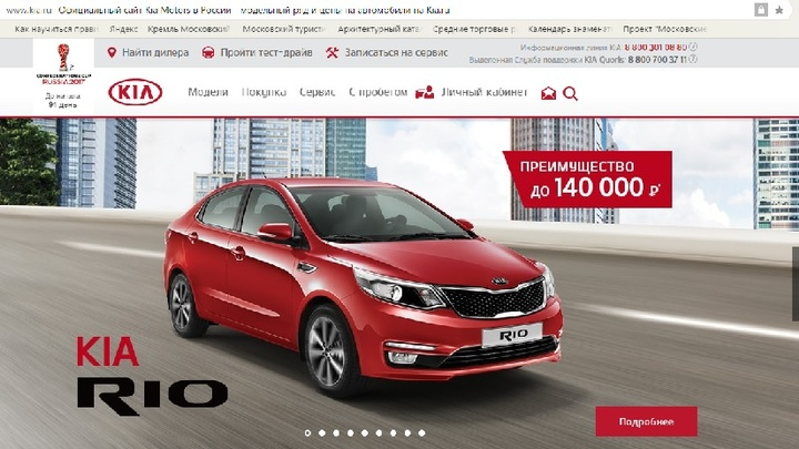 Названа российская цена нового сверхбюджетного седана от Kia