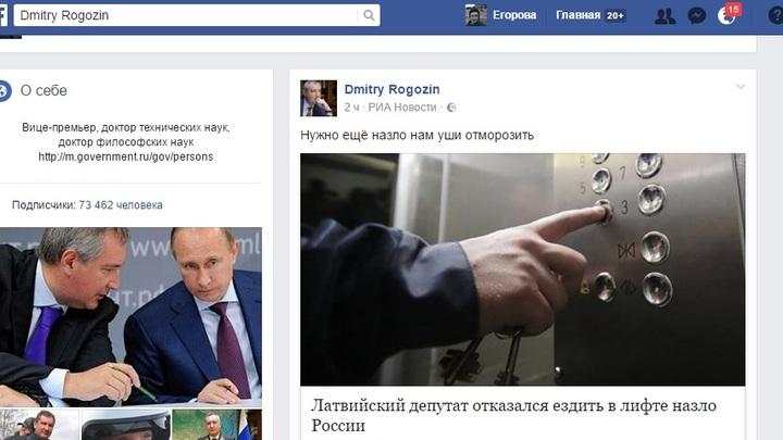 И уши не забудь: Рогозин дал совет латвийскому депутату, отказавшемуся от русских лифтов