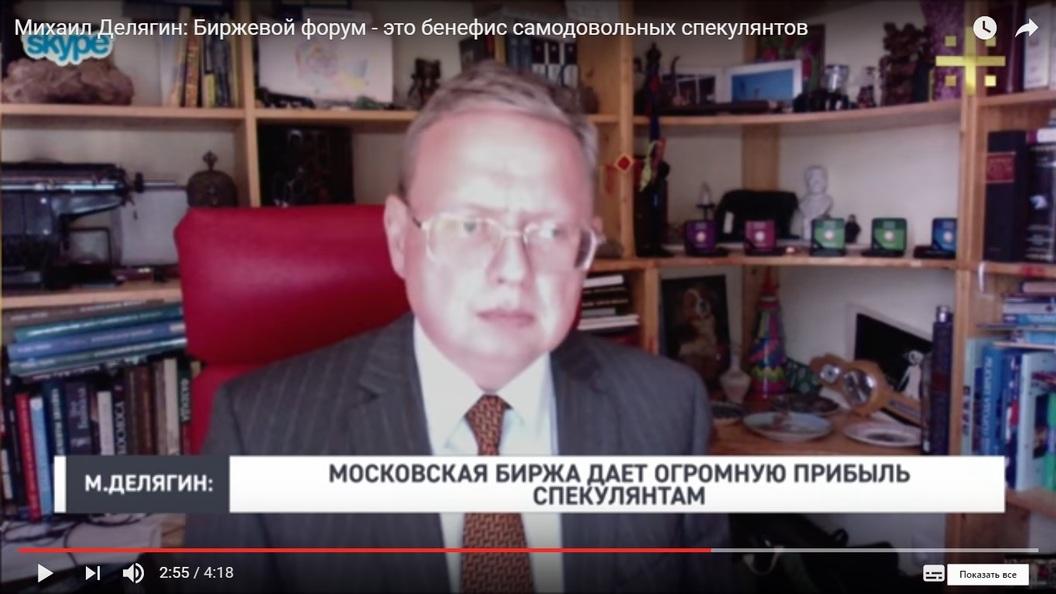 Делягин: Московская биржа поощряет спекулянтов за счет уничтожения реального сектора экономики