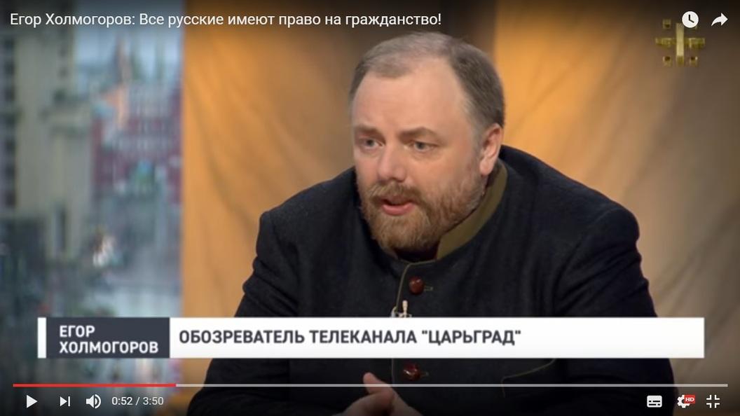 Холмогоров: Всем русским должно быть предоставлено право на получение гражданства России