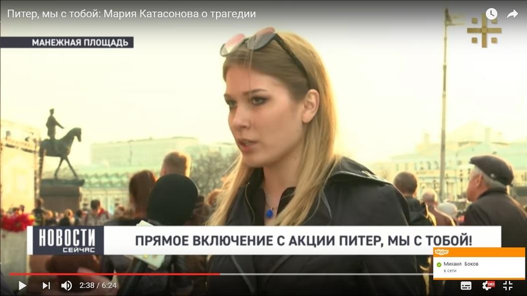 Мария Катасанова: Жаль, что объединить людей во всем мире смогла только трагедия