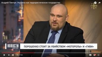 Андрей Пинчук: Должности в награду за убийства и диверсии – тренд Украины