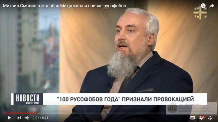 Михаил Смолин: Персонажи из Списка русофобов разжигают рознь в отношении русских и их ценностей