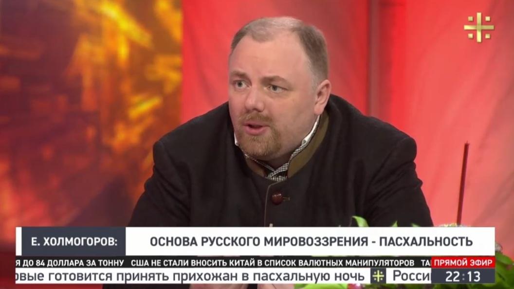 Егор Холмогоров: Основа русского мужества - это пасхальное мировоззрение