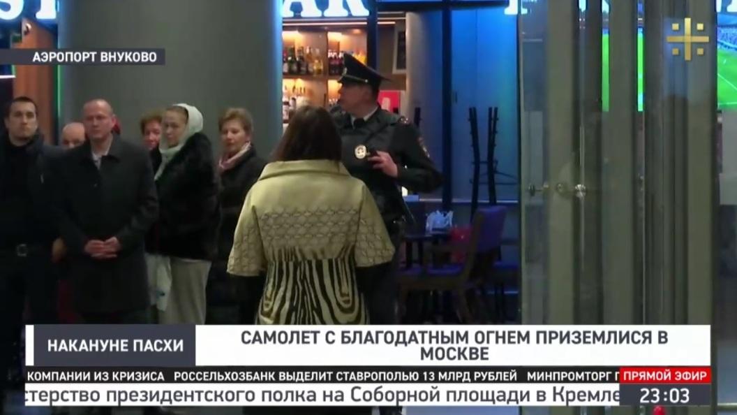 В Москве приземлился самолет с Благодатным Огнем