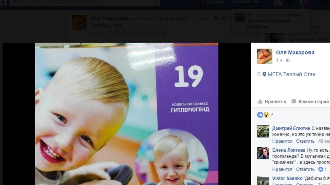 Фото: Детям в Москве предлагаютмодельную стрижку Гитлерюгенд