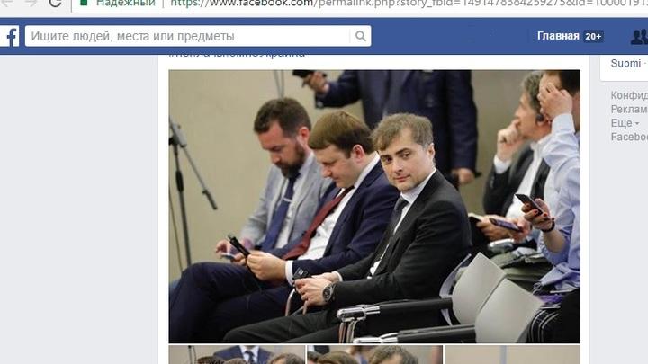 Сурков в ответ на киевские некрологи: Не плачь по мне, Украина!