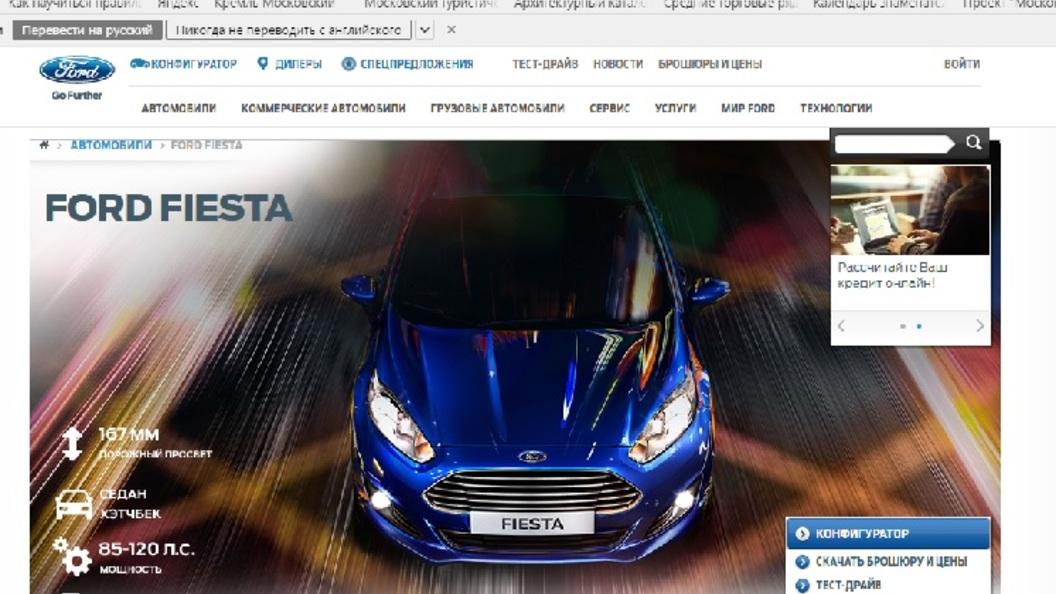 Названа цена на новый хэтчбек Ford Fiesta