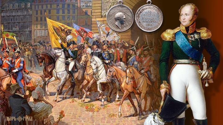 Взятие Парижа: 200 лет благородства русского солдата
