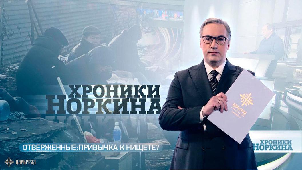Новые отверженные: 19 миллионов россиян живут за чертой бедности [Хроники Норкина]