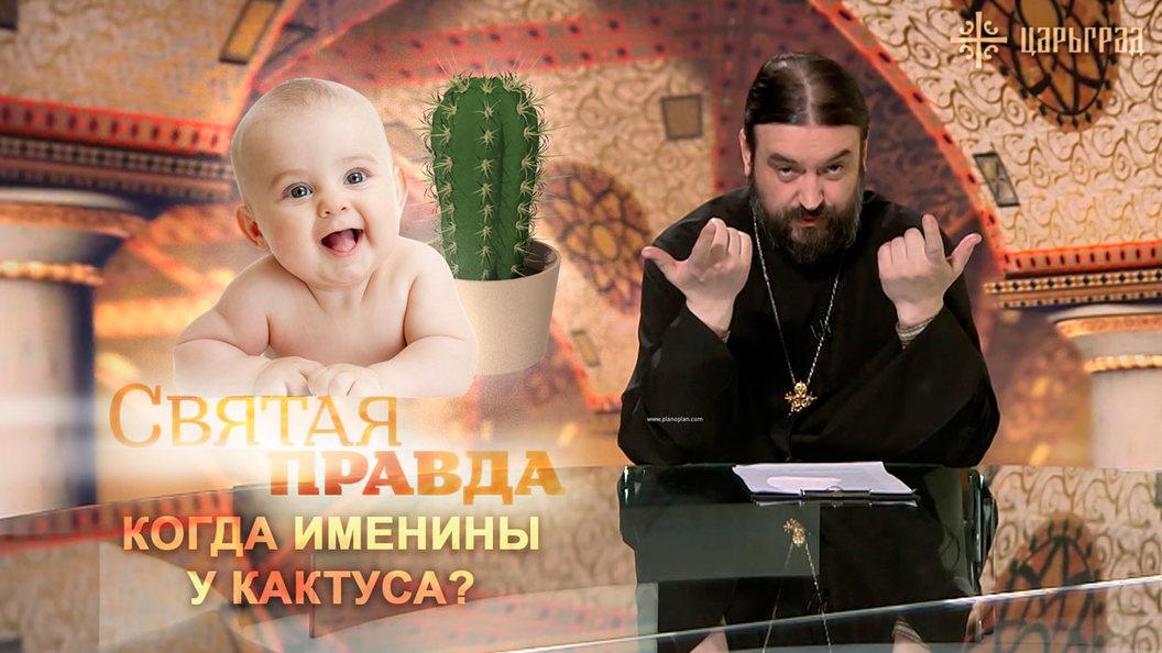 Андрей Ткачев: от Ивана да Марьи к Порею и Чиамаке