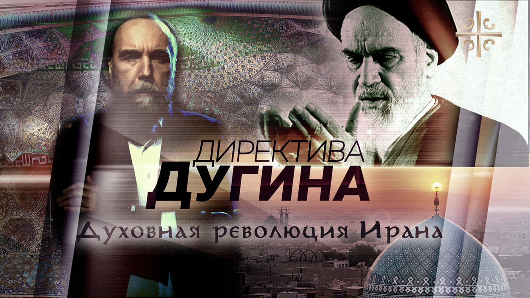 Аятолла Хомейни: Смерть Америке! [Директива Дугина]
