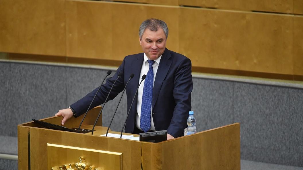 Володин: Россия выступает за взаимовыгодное сотрудничество с Евразией