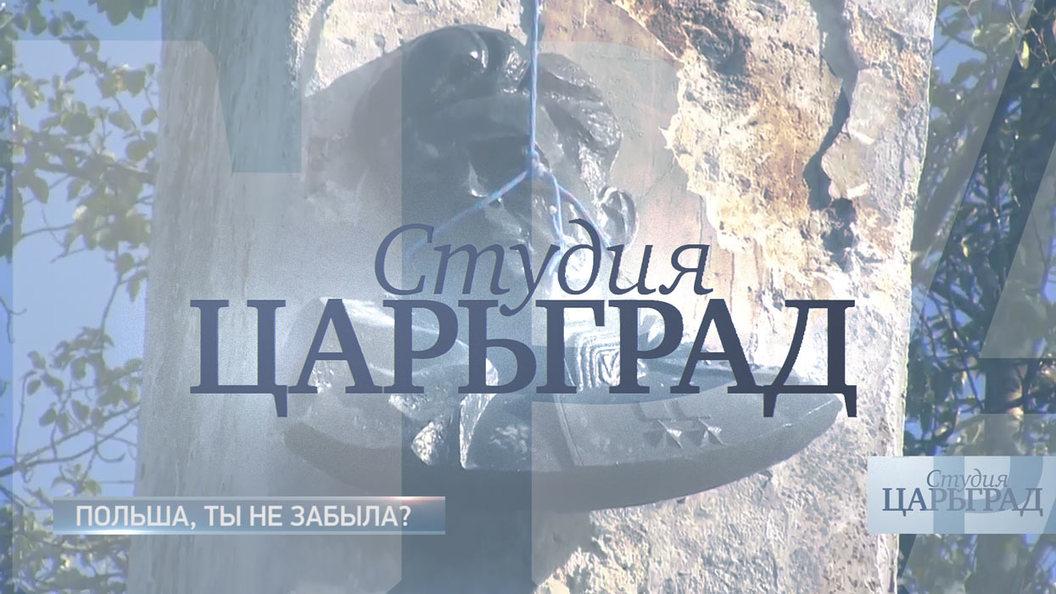 Безмолвные заложники: Поляки сносят памятники победителям фашизма [Студия Царьград]