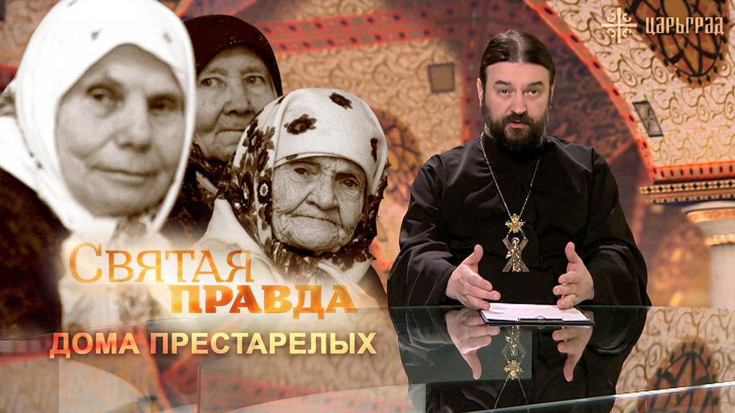 Андрей Ткачев: Дома престарелых - признак болезни общества