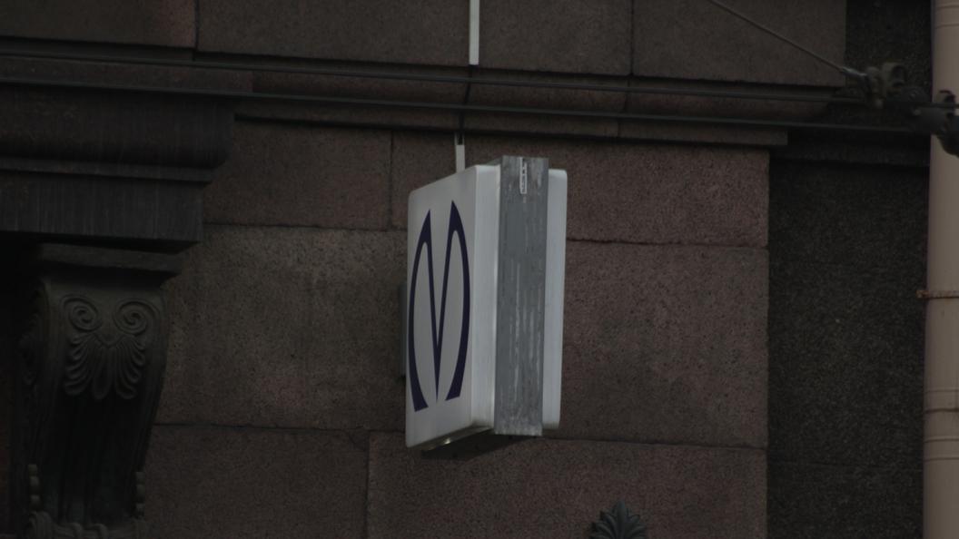 В Петербурге проверяют станцию метро Владимирская