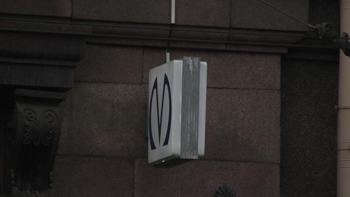В Петербурге проверяют станцию метро Площадь Восстания