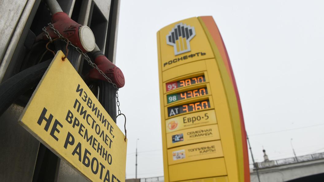 Роснефть подписала с Китаем соглашение о продаже автозаправок