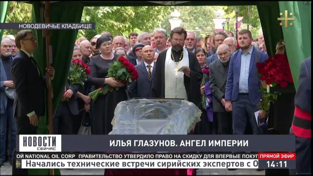 НаНоводевичьем кладбище прощаются с Ильей Глазуновым