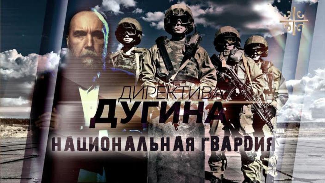Дугин: Национальная гвардия как Русская идея