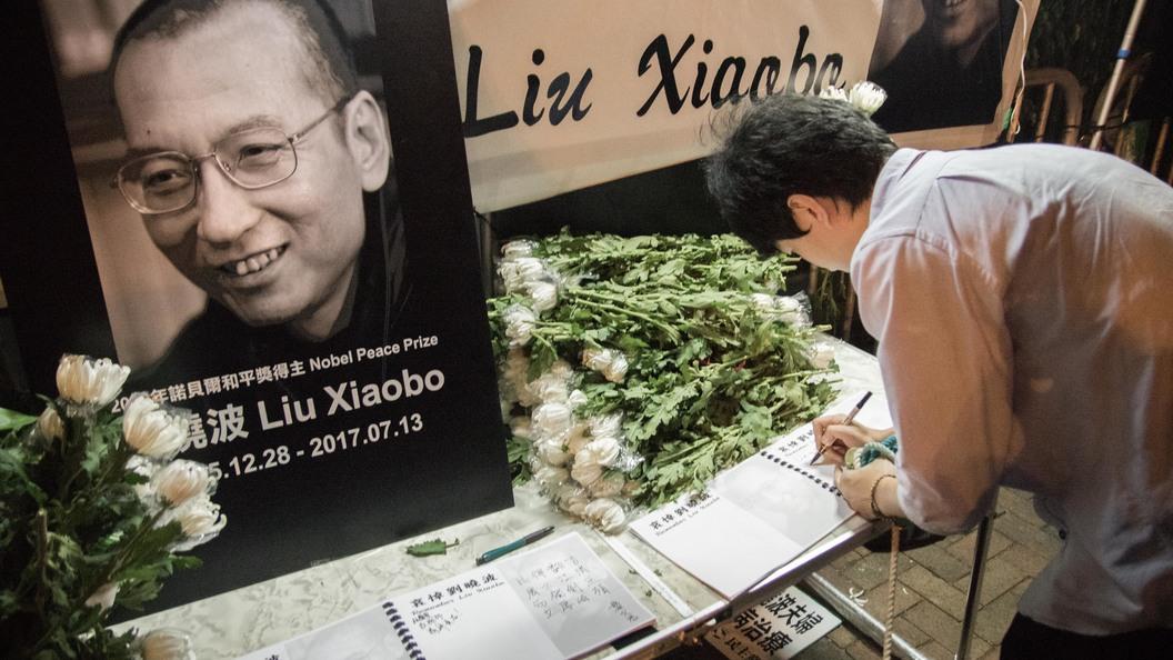 Пекин призвал не использовать смерть Лю Сяобо для вмешательства во внутренние дела КНР