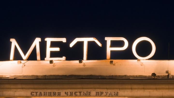 В московском метро рассказали, какие странные вещи оставляют пассажиры