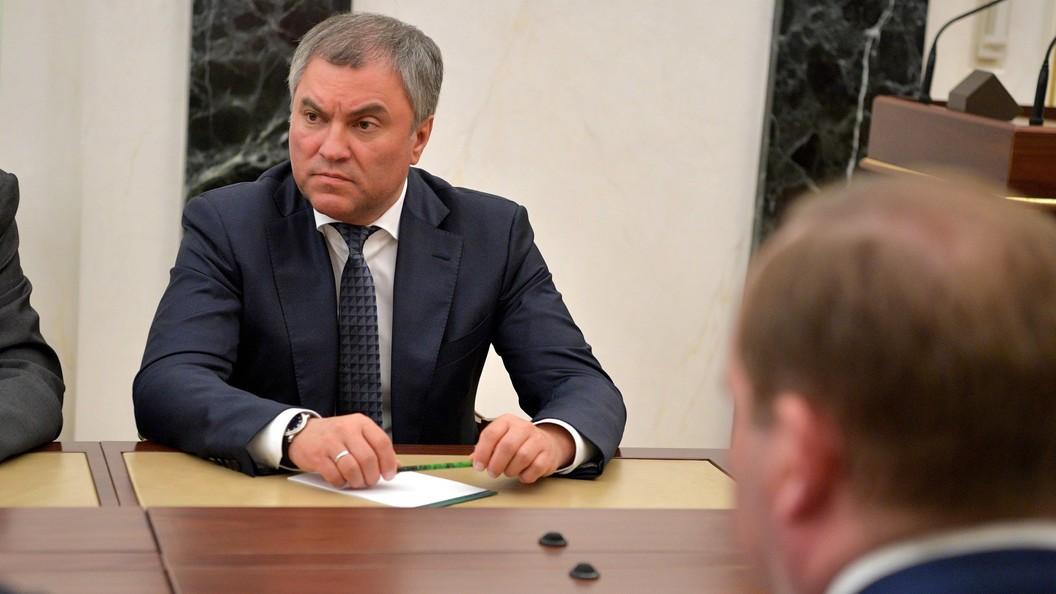 Володин похвалил идею изменения закона о банкротстве