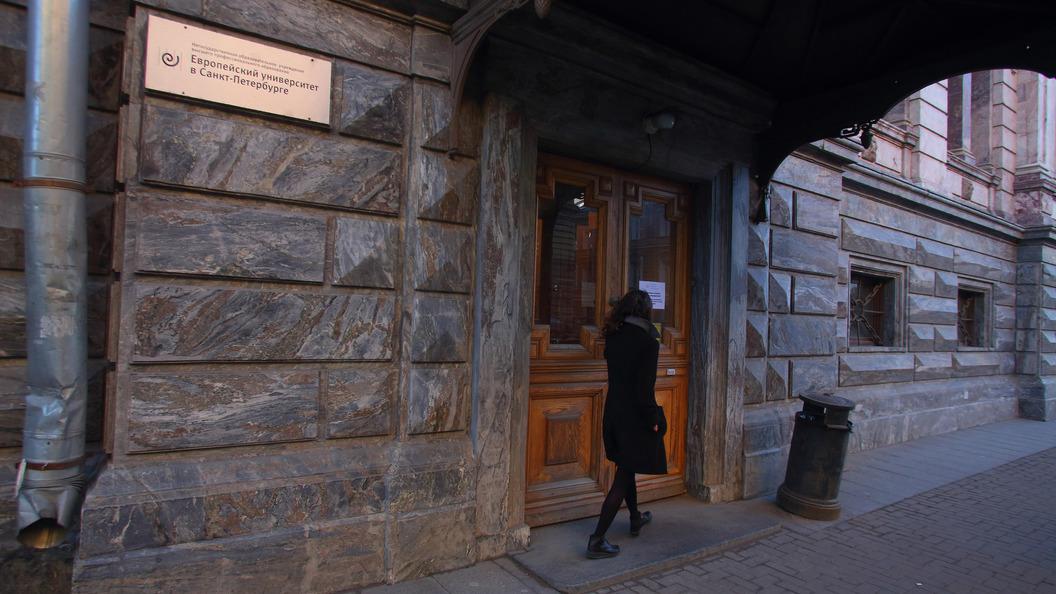 Рособрнадзор лишил лицензии Европейский университет в Санкт-Петербурге