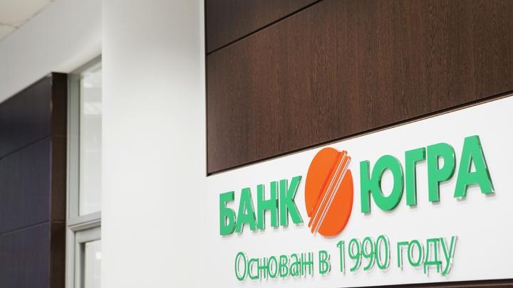 ЦБ будет добивать банк Югра иском о банкротстве