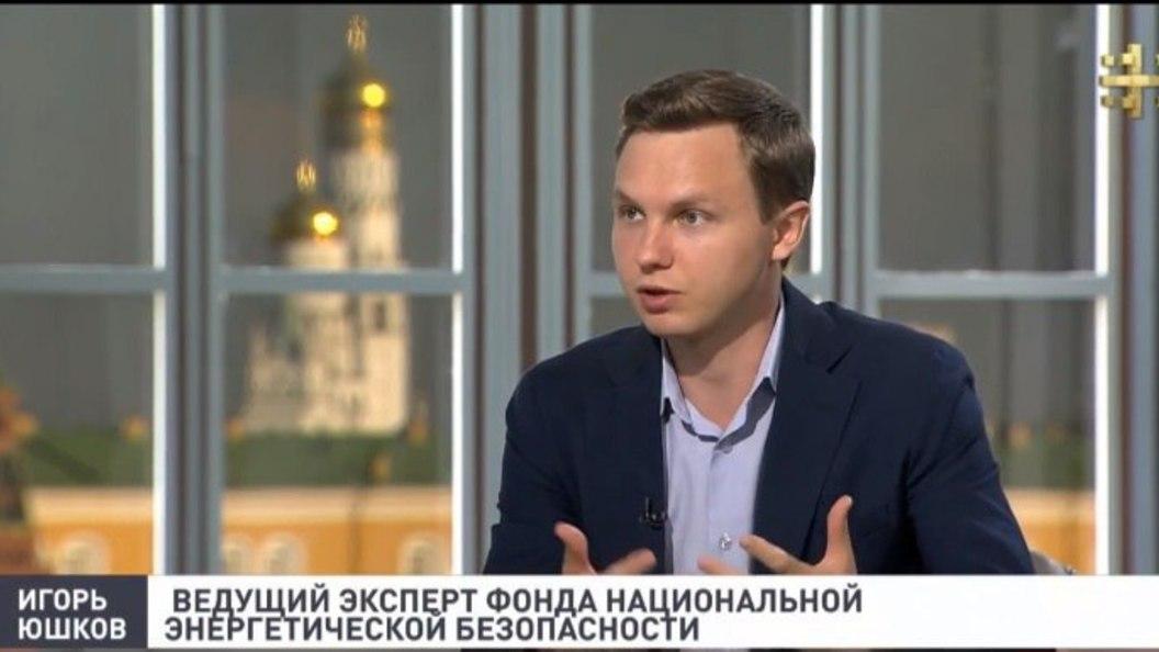Игорь Юшков: В борьбе за газовый рынок Европы США используют политическую дубинку