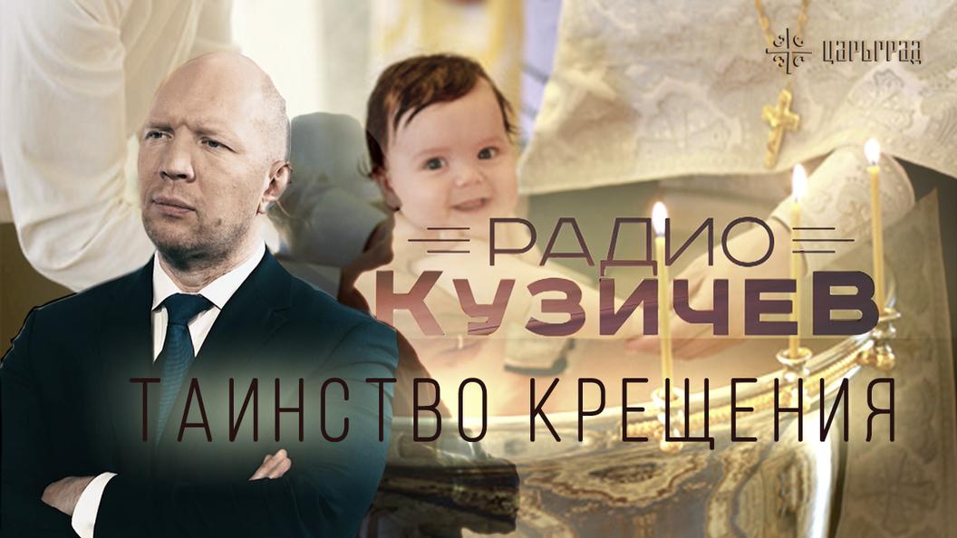 Таинство Крещения [Радио Кузичев]