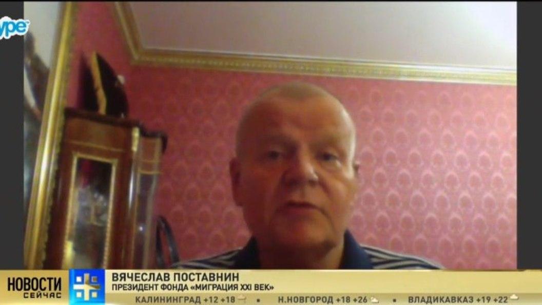 Вячеслав Поставнин: Основной проблемой миграции в Россию является ее неуправляемость