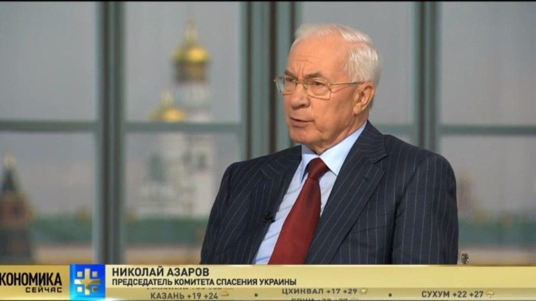 Николай Азаров: Стратегия США для Киева означает разрушение промышленности и транзита