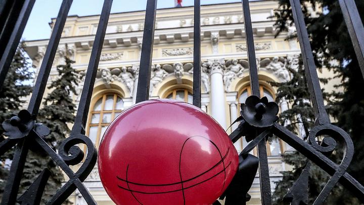 За что ослабили рубль?