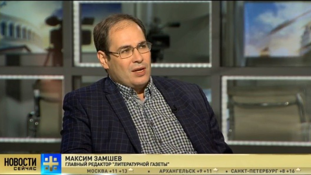 Максим Замшев: В России произведения культуры оцениваются не по качеству