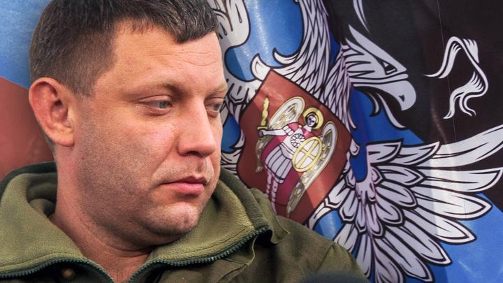 Александр Бородай: «Убийство Захарченко организовала Украина. Но его смерть не приведет к смене курса республик Донбасса»