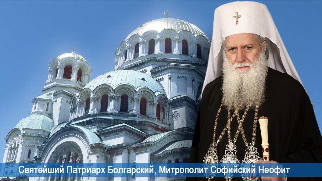Всеправославный Собор лишился своего статуса
