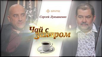 В гостях у Захара Прилепина Сергей Лукьяненко