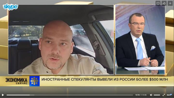 Эксперт прокомментировал ситуацию на российском фондовом рынке