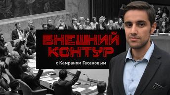 Нужна ли России реформа Совбеза ООН?