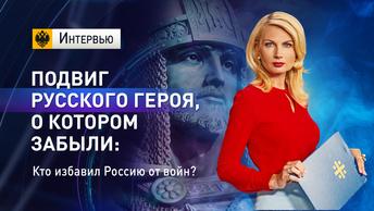 Подвиг русского героя, о котором забыли: Кто избавил Россию от войн?