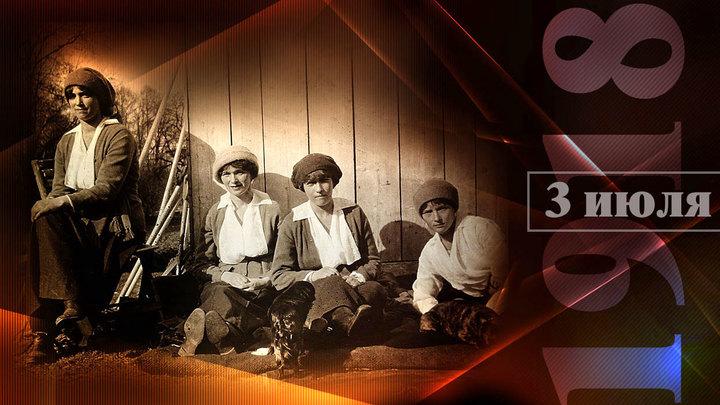 Царская семья. Последние 13 дней. 3 июля 1918 года