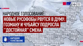 Новые русофобы рвутся в Думу: Гозману и Чубайсу подросла достойная смена
