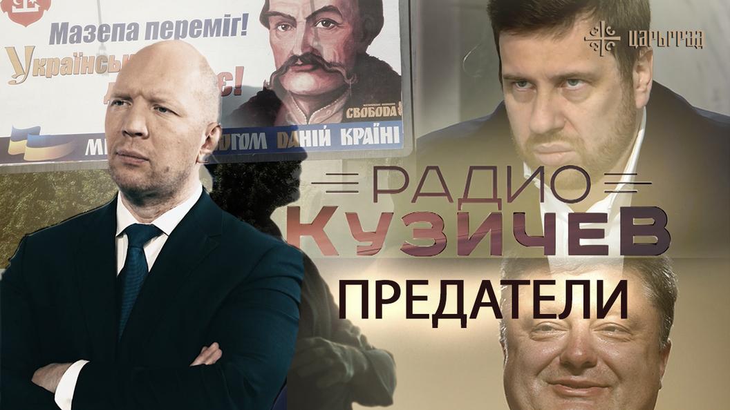 История предательства [Радио Кузичев]