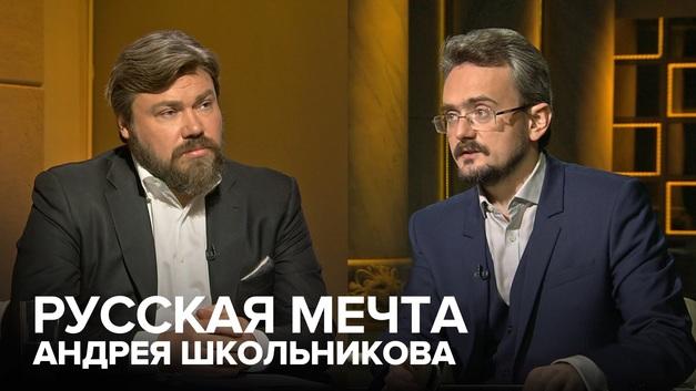 Русская мечта Андрея Школьникова