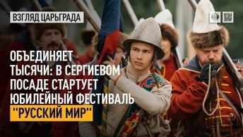 Объединяет тысячи: в Сергиевом Посаде стартует юбилейный фестиваль Русский мир