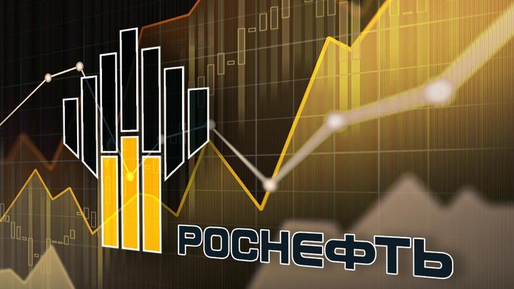 Роснефть подала сигнал рынку